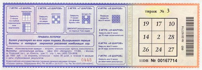 Русская тройка, тираж 5.