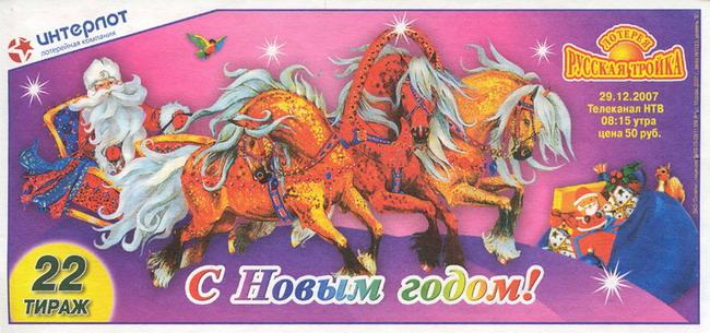 Русская тройка, тираж 22.